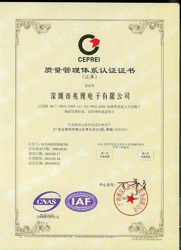 石英晶体设计证书