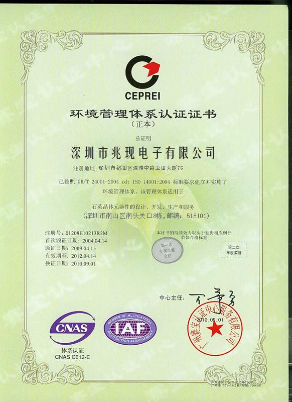 石英晶体谐振器认证书