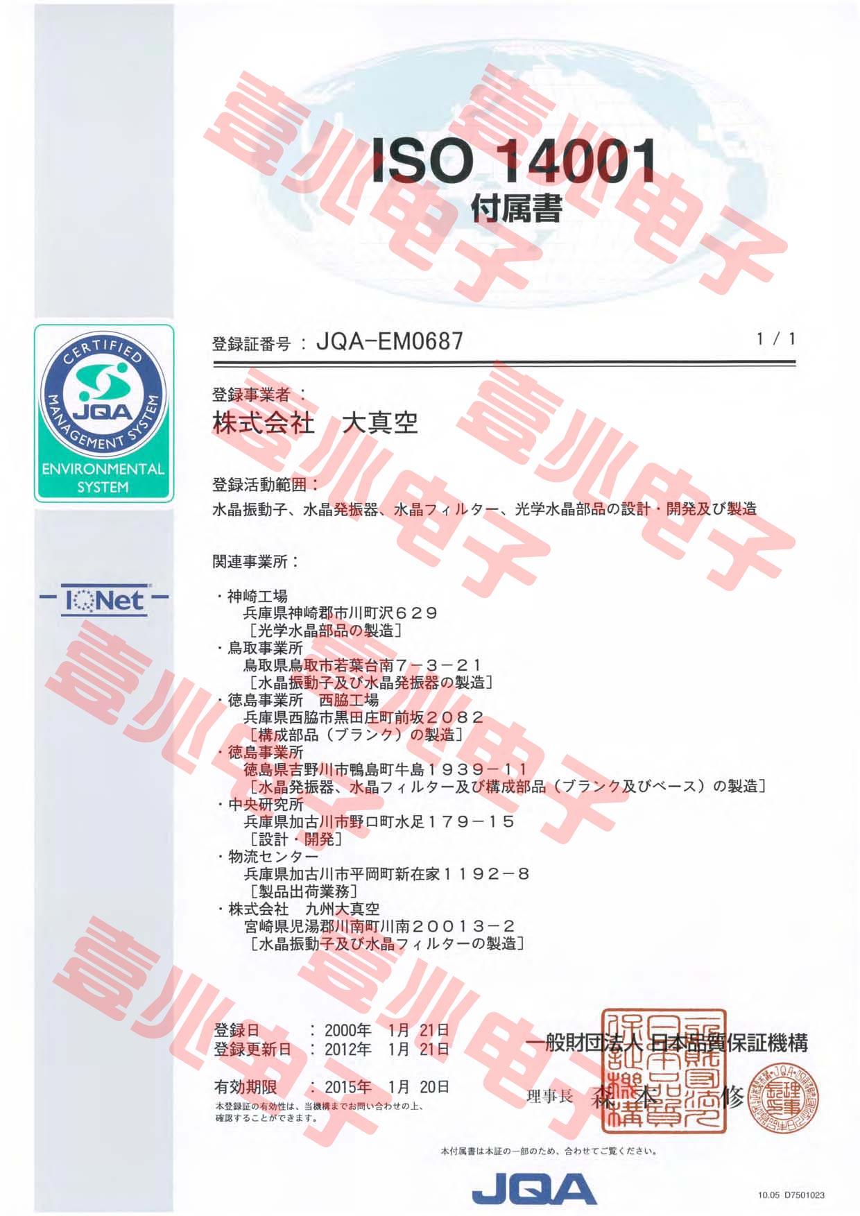 日本大真空授权荣誉证书