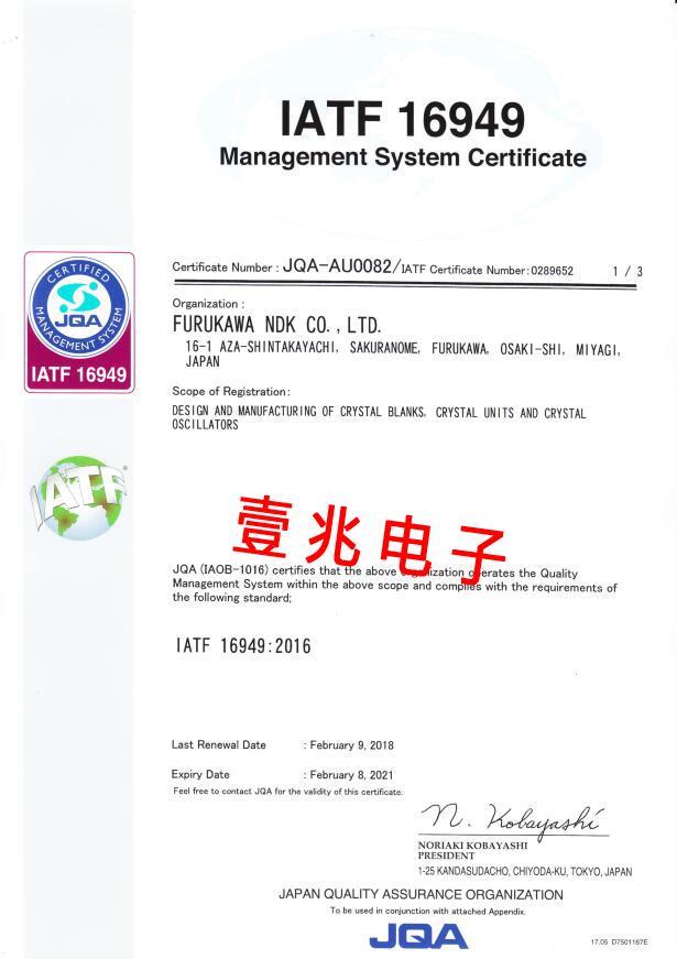 日本NDK晶振(zhen)IATF 16949汽車認(ren)證(zheng)體系